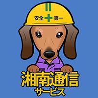 有限会社湘南通信サービス